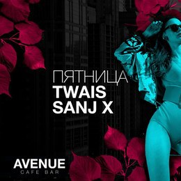 Вечеринки Twais & Sanj X 9 декабря, пт