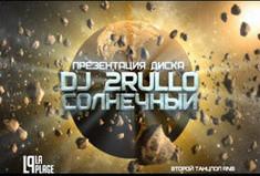 Презентация диска DJ 2RULLO Солнечный ...