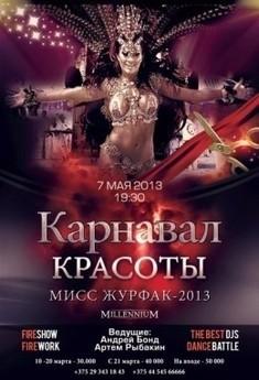 Мисс журфак-2013