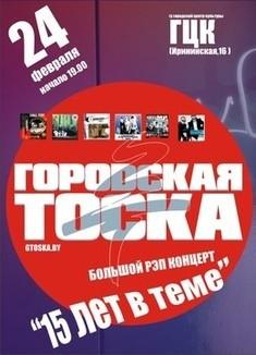 Большой рэп-концерт в ГЦК ( гр.Городская тоска)