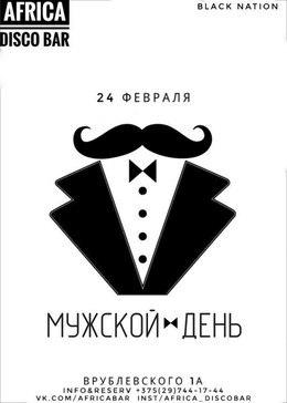 Мужской день