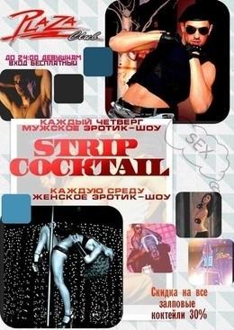 Strip Cocktail