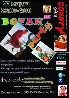 Ботаник party