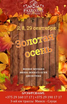 Вечеринки Золотая осень 29 сентября, пт