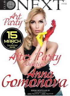 Вечеринка «Art Party»