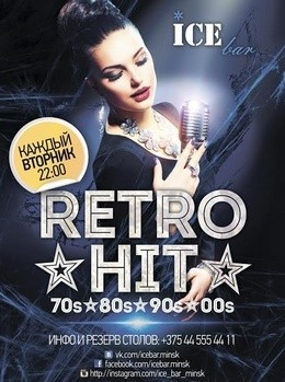 Retro Hit Party