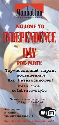 Independence Day (pre-party)