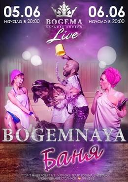 Bogemnaya баня