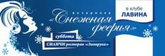 «Снежная  феерия » День встречи  выпускников
