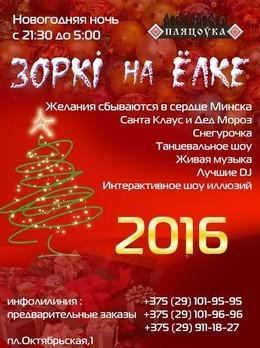 Новогодняя ночь «Зоркі на Елке»