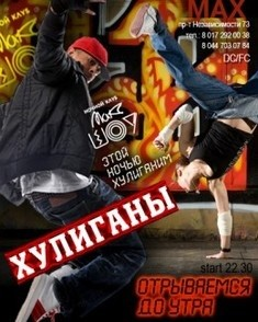 «Хулиганы»