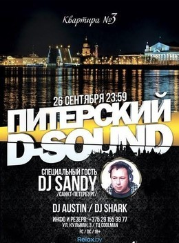 Питерский D-sound