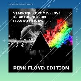 Дискотека для меломанов: Pink Floyd Edition