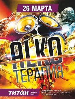 Alko Терапия