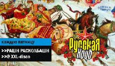 Русская ночь в клубном формате