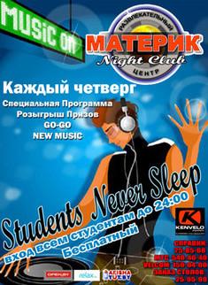 Student Never Sleep