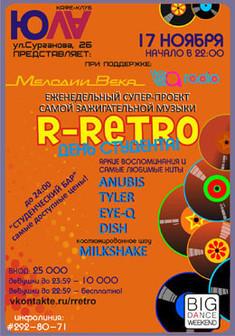 День студента с R-Retro