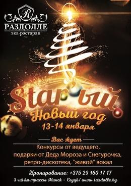 Star'ый Новый год