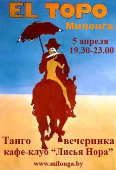 Танго–вечеринка «El Topo»