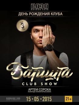 Батишта Club Show