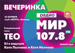 Вечеринка радио «Мир»