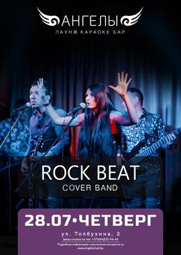 Концерт группы Rock Beat