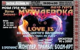 Вечеринка с лидером группы Мутнаевока