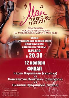 Финал «Mon Music Match»