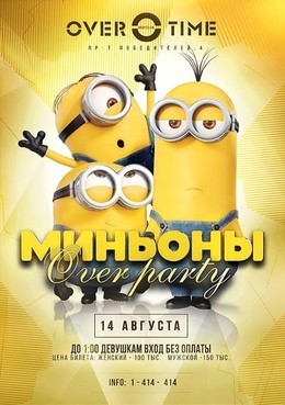 Миньоны Over Party