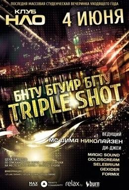 Triple Shot (БНТУ, БГУИР, БГТУ)