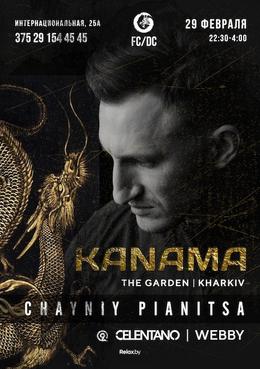 Kanama (The Garden / Kharkiv)