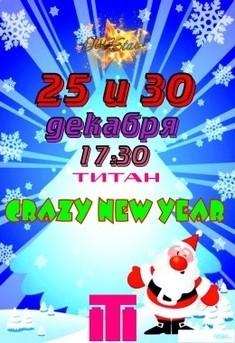 Новогодняя подростковая дискотека «DISCO STAR»