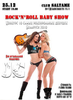 Rock'n'roll baby show