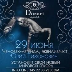 Человек-Легенда  Юрий Тихонович эквилибрист (мировой рекорд)