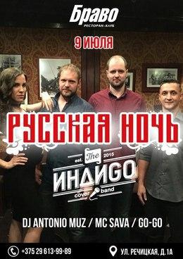 Русская ночь