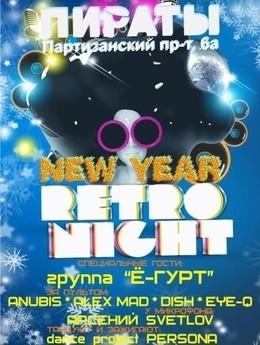 New Year Retro Night