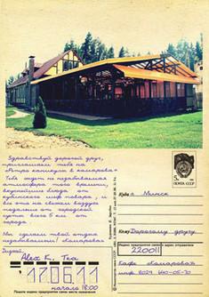Ретро каникулы в Комарова