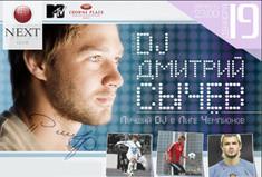 DJ Дмитрий Сычев