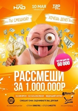 Рассмеши за 1 000 000