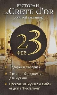 День защитников Отечества в ресторане «La Crete d'or»