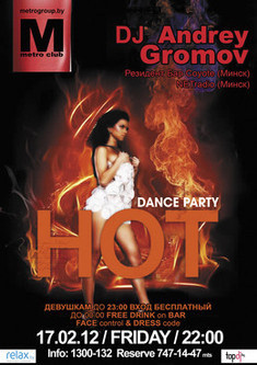 «Dance Party HOT»