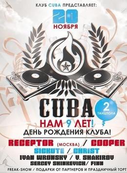 День рождения клуба «Cuba»