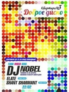 Доброе диско. Dj Nobel