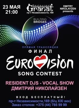 Трансляция Евровидение 2015 в ресторане «Гранат»