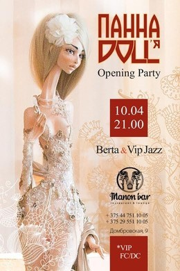 Панна Doll'я: Openning Party