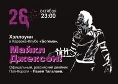 Хэллоуин шоу «Майкл Джексон»