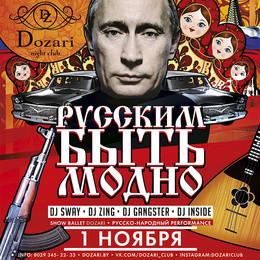 Русским быть модно!