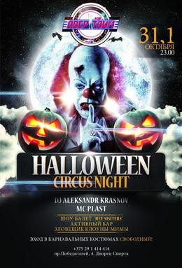 Halloween. CircusNight