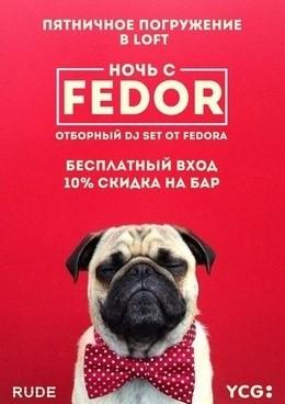 Ночь с DJ Fedor