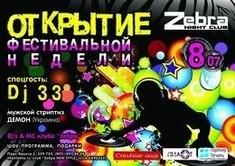 Открытие фестивальное недели